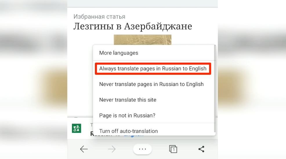 Microsoft Edge Auto Translation in Android